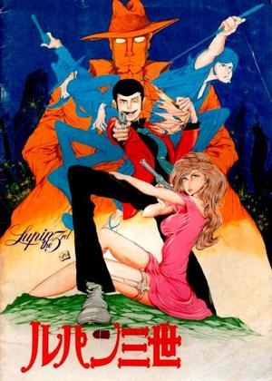 Lupin III:The Secret of Mamo