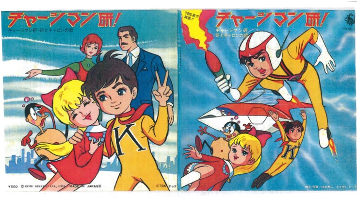 """Two soundtrack records from Chargeman Ken, showing the titular superhero kid with a yellow spandex suit, a red scarf, and the letter """"K"""" on his chest."""