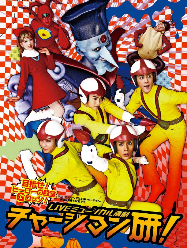 Poster for the live-action musical version of Chargeman Ken.