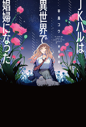 Cover of JK Haru Is a Sex Worker in Another World. A high school girl is sitting in the grass looking up at a night sky.