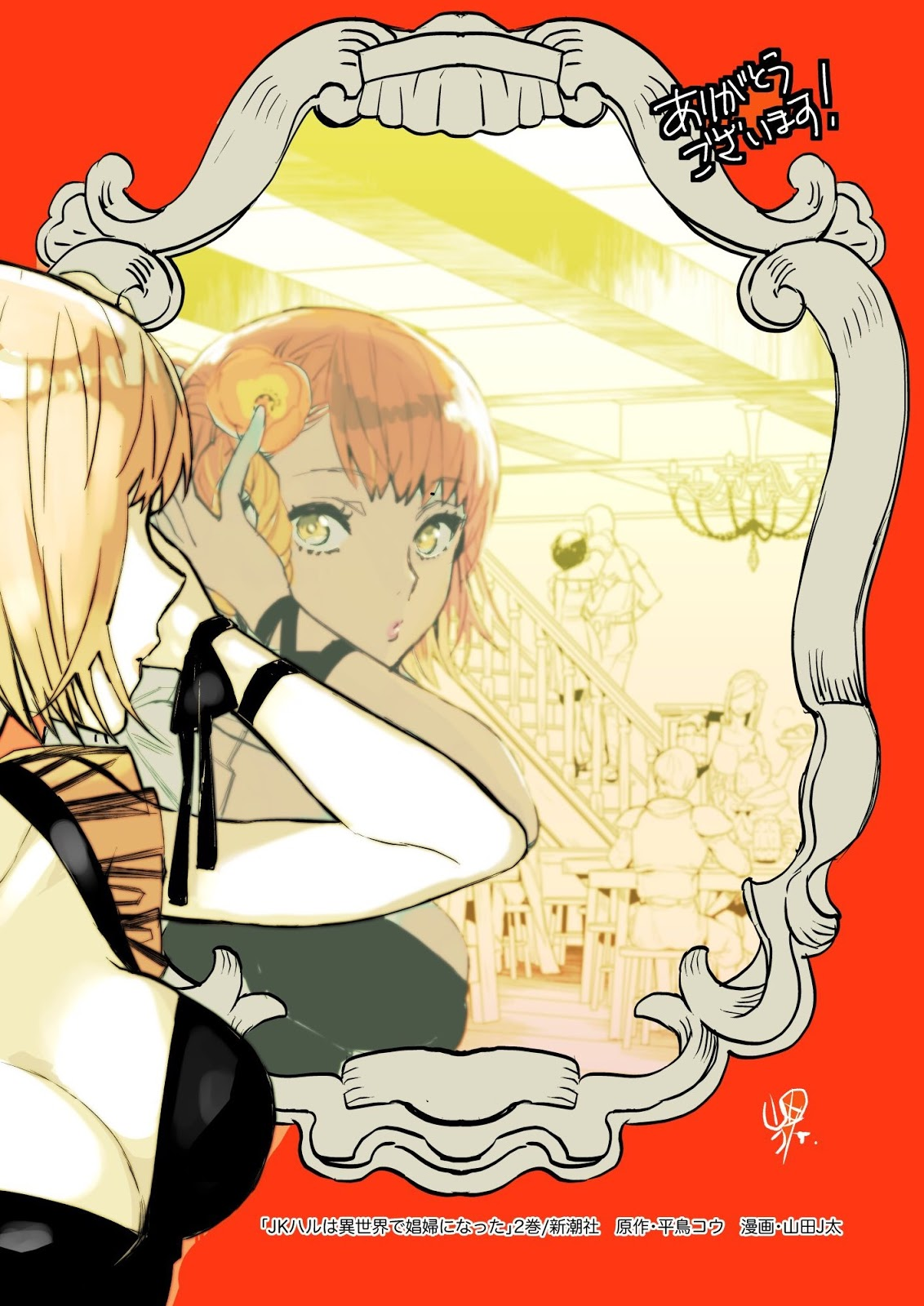 A blonde anime girl looking into a mirror showing a reflection of a tavern.