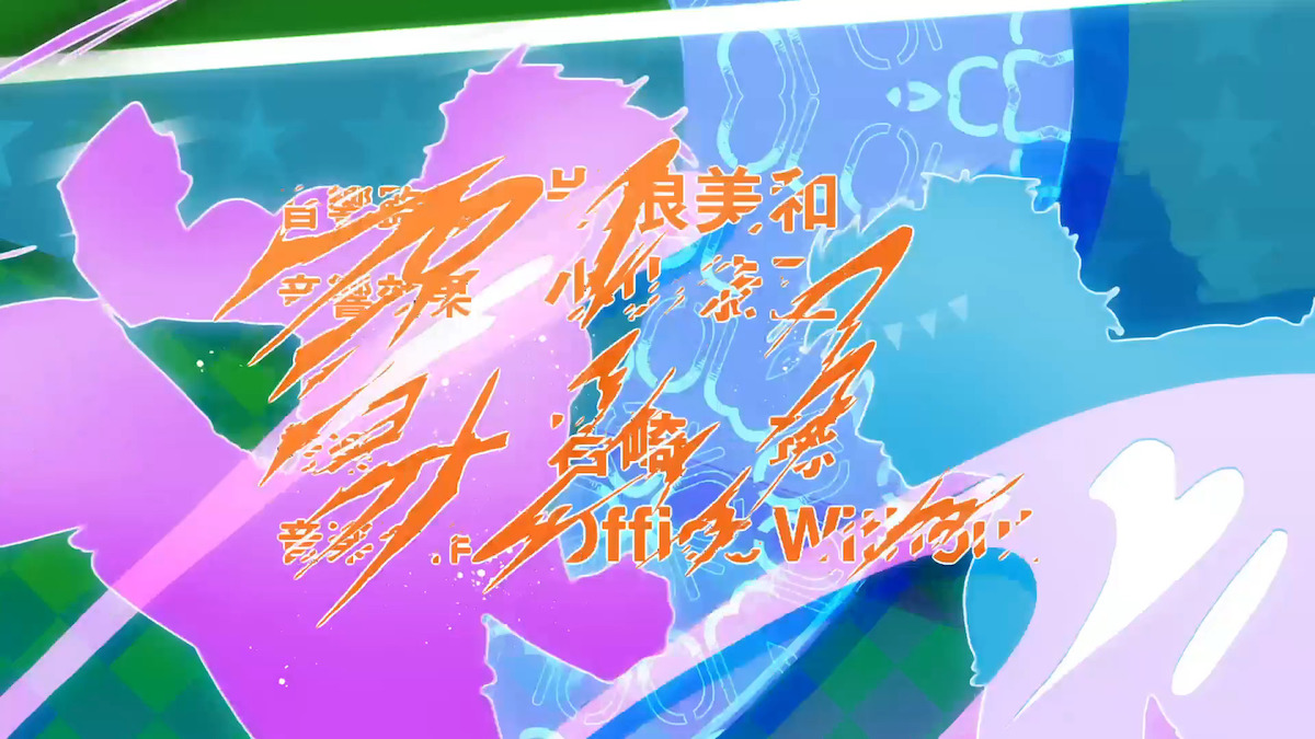 Typography in front of a multicolored background from the JoJo's opening. The text is being distorted by a wind-like effect.