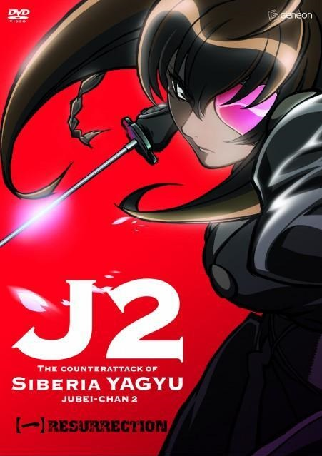 Cover of Jubei-chan 2, featuring the same ninja with the heart eyepatch.
