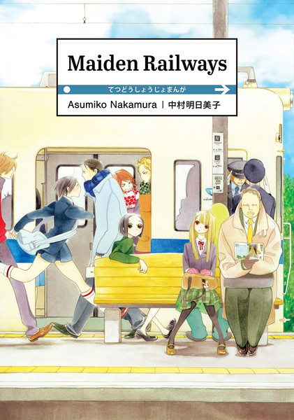 Cover of Maiden Railways by Asumiko Nakamura, featuring a bunch of manga characters running around to catch their trains or sitting and waiting for them.