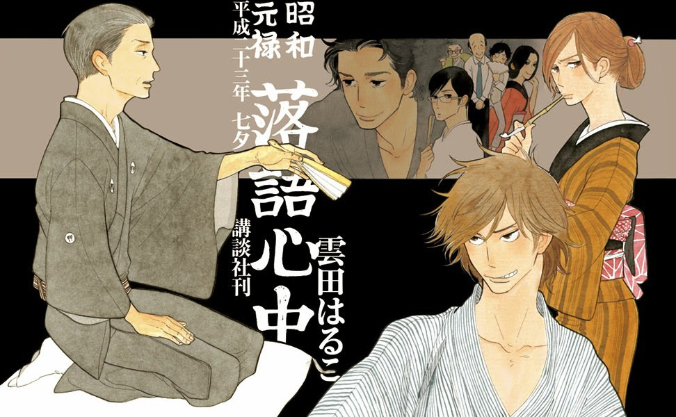 The cast of Showa Genroku Rakugo Shinju.