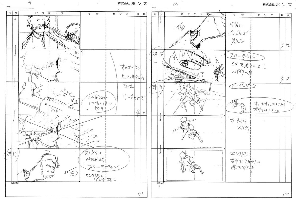 Storyboards for a fight in the Cowboy Bebop movie. Rough sketches show Spikee maneuvering around his opponent.