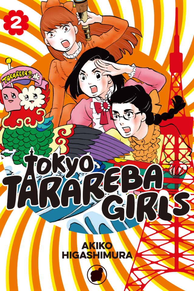 Cover of Tokyo Tarareba Girls Volume 2, featuring three women at the helm of a boat, with a silhouette of Tokyo Tower in the background