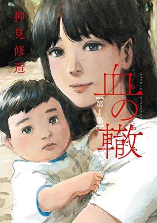 Cover of Trail of Blood, featuring a young mother smiling while holding her baby.