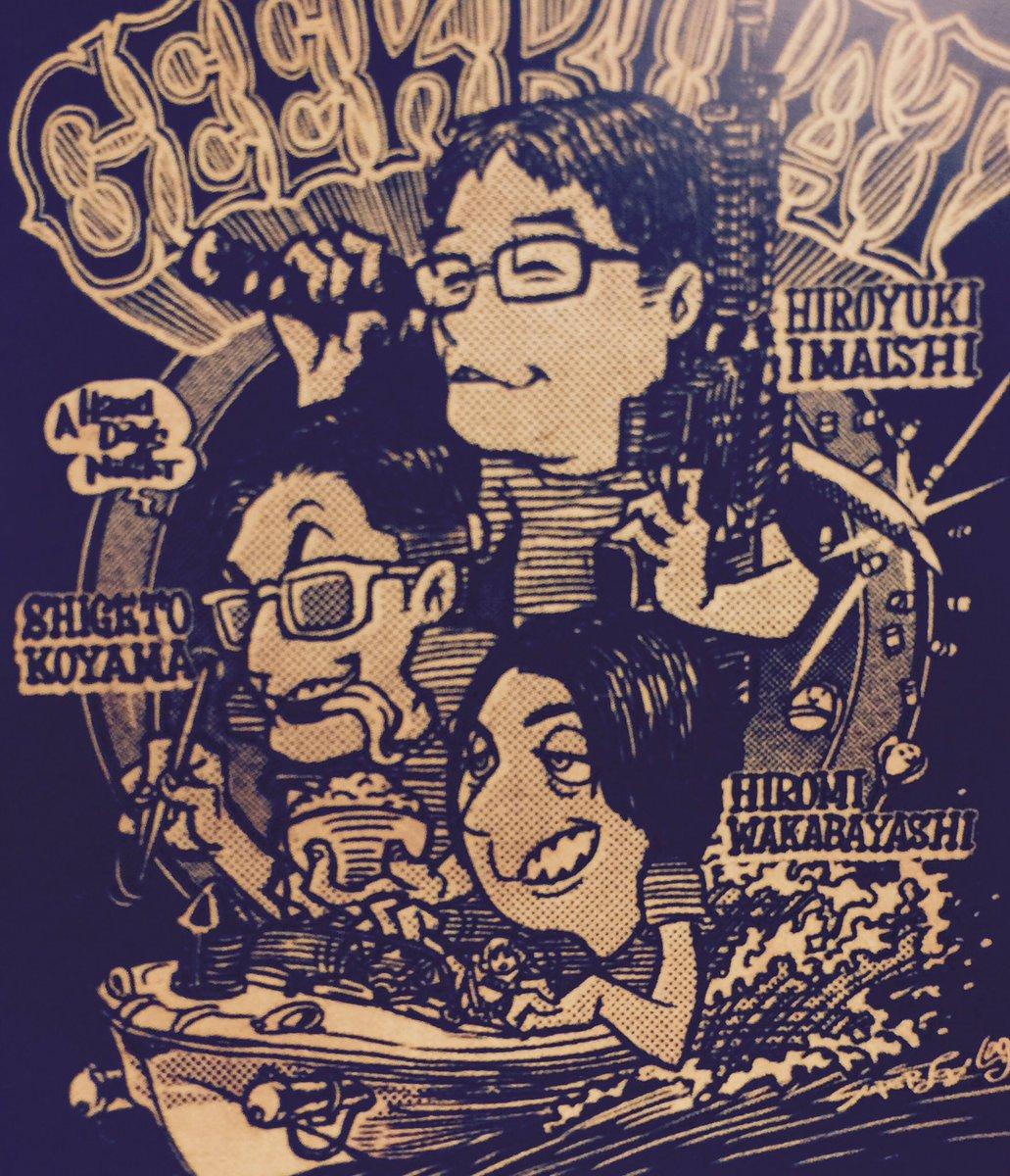 Drawing of three men (labeled Hiroyuki Imaishi, Shigeto Koyama, and Hiromi Wakabayashi) in a small boat. Imaishi is holding a katana and a gun. Koyama is holding a pen.