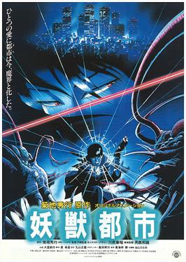 Japanese cover of Wicked City, showing a man shooting a bullet through a monster and breaking a pane of glass near the camera.